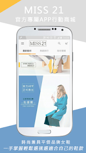 MISS 21 女鞋- screenshot thumbnail