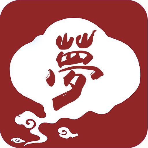 周公解梦大全珍藏版 (app)