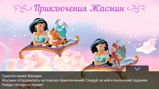 Мир Принцесс Disney - Журнал screenshot 6