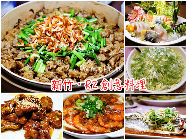 新竹合菜 - R2創意私房料理餐廳/私房菜,超好吃的櫻花蝦米糕,適合家庭聚餐、春酒、尾牙(整場最多約容納200人)/免費停車場