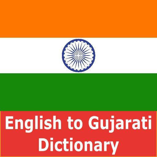 Gujarati Dictionary - Offline