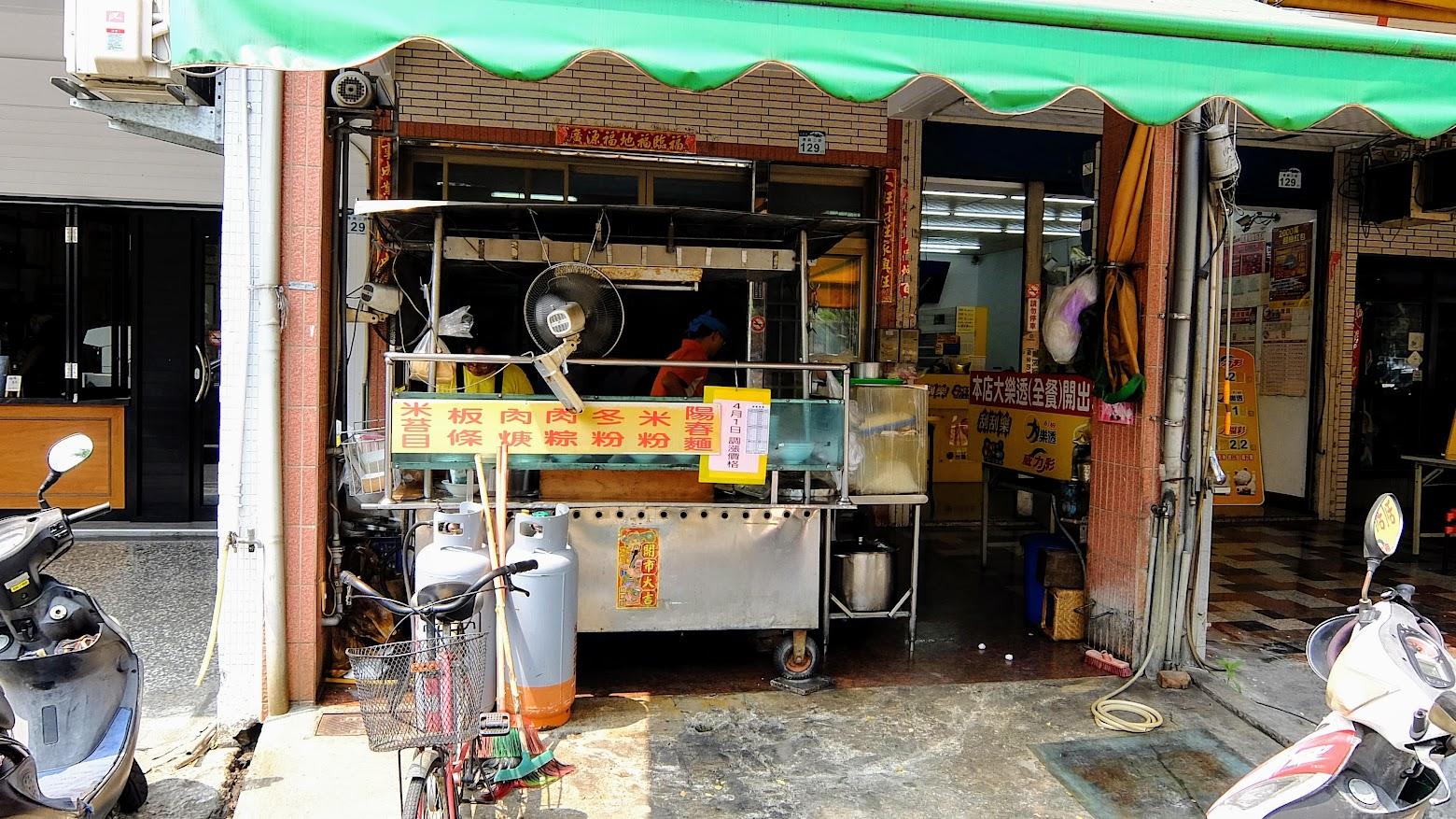柏村肉粽肉羹專賣店,在勞工公園對面,很好找
