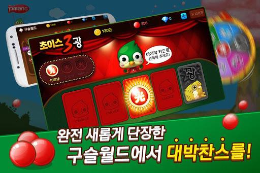 Pmang Gostop for kakao apkdebit screenshots 5
