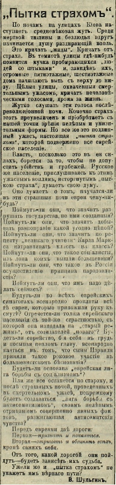 """В. Шульгін. """"Пытка страхом"""". """"Киевлянин"""", 21 (8) жовтня 1919-го"""