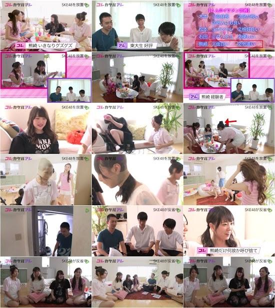 (TV-Variety)(720p) SKE48 LINE LIVE コレカケルアレ ep06 160809