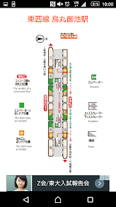 京都市営地下鉄乗降位置アプリ screenshot 5