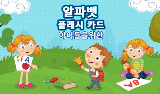 어린이를위한 알파벳 플래시 카드