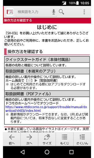 SH-03Ju3000u53d6u6271u8aacu660eu66f8 1.0 Windows u7528 2
