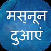 Masnoon Duain in Hindi