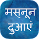 Masnoon Duain in Hindi apk