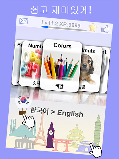 의 플래시 카드와 함께 영어 배우기 무료