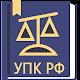 УПК РФ 2019 (174-ФЗ) в ред. от 03.07.2019 icon