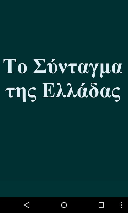 Το Σύνταγμα της Ελλάδας - στιγμιότυπο οθόνης