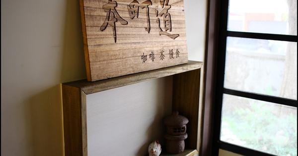 台中美食:本町道213巷~台中日式老屋內的定食