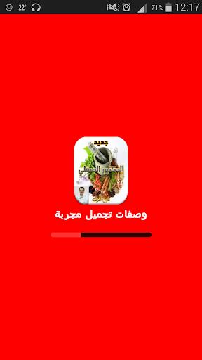 وصفات للدكتور جمال الصقلي