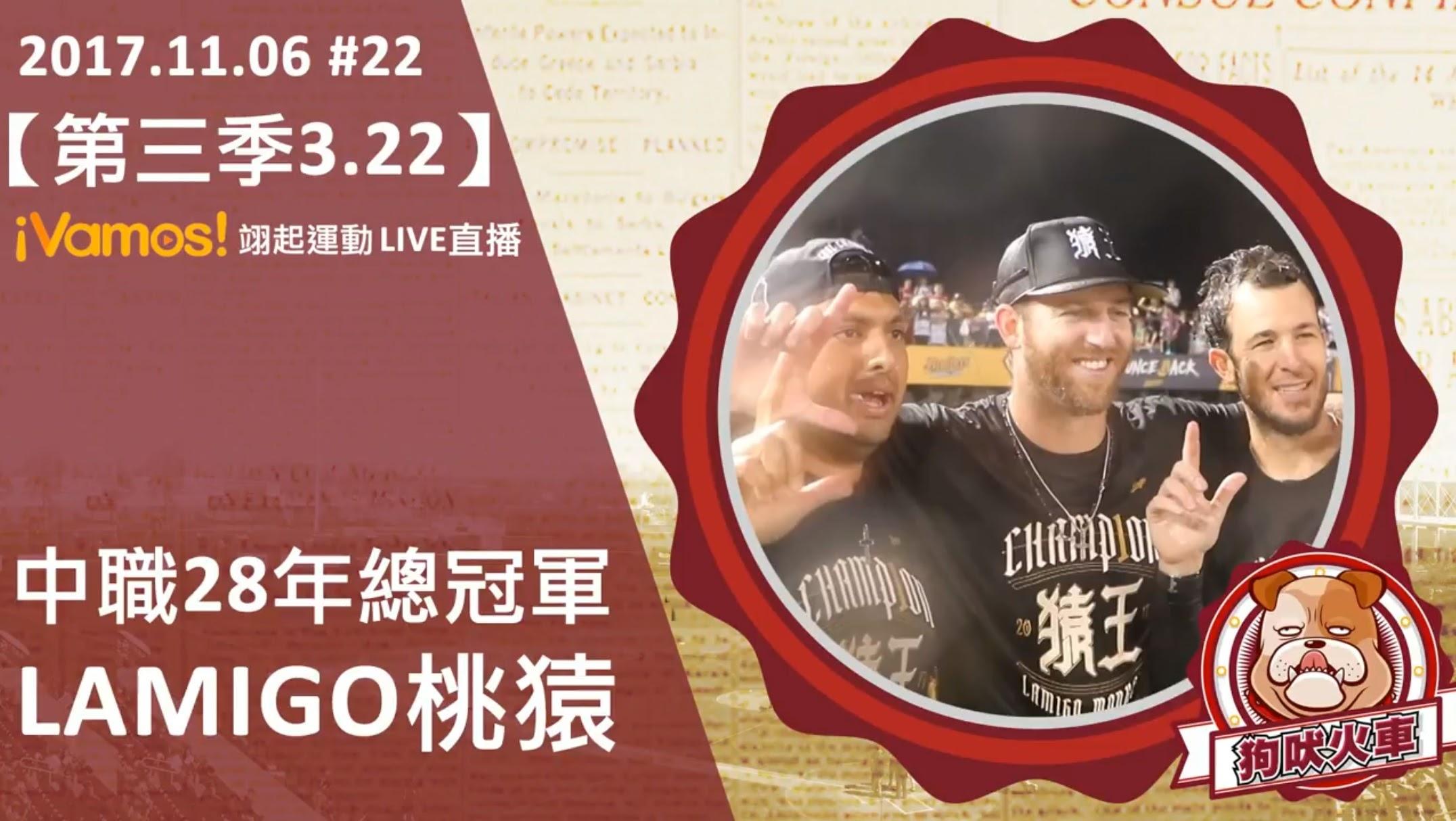 【狗吠火車3.22】中職28年總冠軍 Lamigo桃猿!