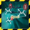 استرجاع الرسائل المحدوفة- جديد icon