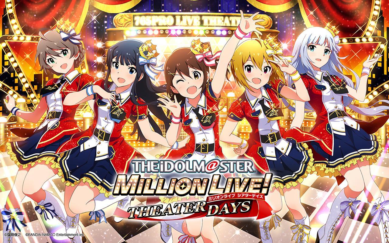 アイドルマスター ミリオンライブ! キャラ 人気