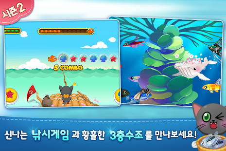 아쿠아스토리 for Kakao- screenshot thumbnail