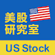 Download 美股研究室 US Stock For PC Windows and Mac