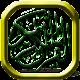 Al Quran-mp3-القُرْآن الكَرِيم (app)