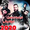 موسيقى قيامة ارطغرل بدون نت 2020 icon