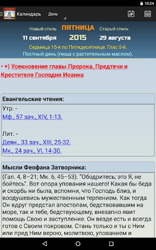 Православный календарь screenshot 1