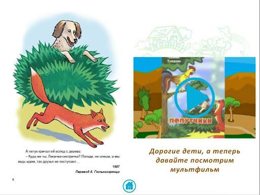 玩免費書籍APP|下載Попутчики (рус) app不用錢|硬是要APP
