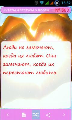 Статусы и цитаты о любви - screenshot