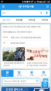 모바일서울- screenshot thumbnail
