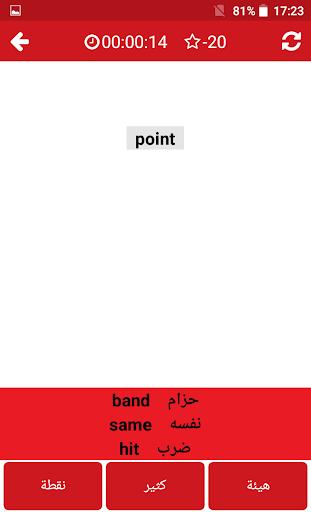 Arabic - English : Dictionary & Education screenshot 8