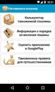Таможенный калькулятор для посылки