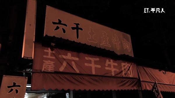 六千牛肉湯◆晚了就吃不到了~(台南_中西區)