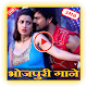 Download Bhojpuri Video Songs HD - Bhojpuri Gane For PC Windows and Mac