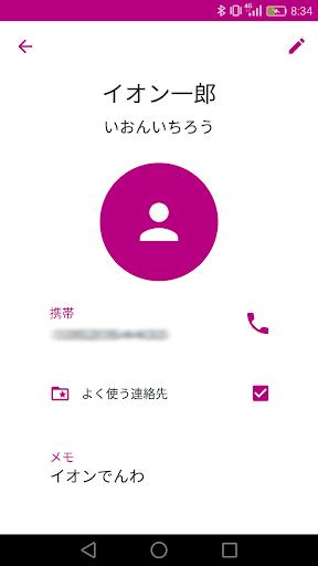 u30a4u30aau30f3u3067u3093u308f 1.0.0 Windows u7528 5