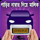 গাড়ির নম্বর দ্বারা গাড়ির মালিকের নাম খুঁজুন! Download on Windows