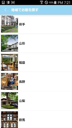 ペットと旅行にお泊り!ホテルや旅館検索 ペット宿.comのおすすめ画像2