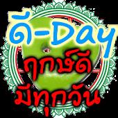 DeeDay2 : ฤกษ์ดีมีทุกวัน