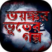 bangla vuter golpo ভূতের গল্প