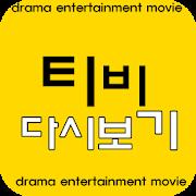 링크APP - 티비다시보기 , 드라마 , 예능 , 최신티비