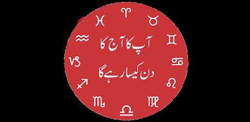 Daily Horoscope In Urdu Apps On Google Play