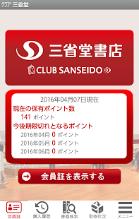 CLUB SANSEIDO- screenshot thumbnail