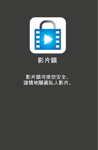 視頻鎖 - 隱藏視頻,影片,錄像,電影等等