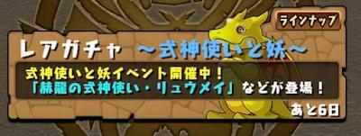 ガチャ 式 神 【FGO】ガチャのピックアップ一覧とおすすめタイミング