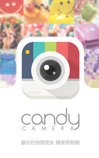 糖果相機 — 濾鏡相機,美顏相機。