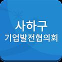 사하구 기업발전협의회 icon