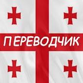 Русско-грузинский переводчик