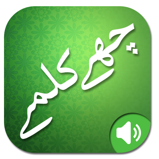 Six Kalma of Islam app (apk) free download for Android/PC/Windows