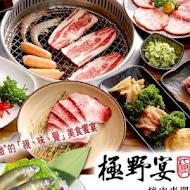極野宴燒肉專門店(遠雄廣場汐止店)