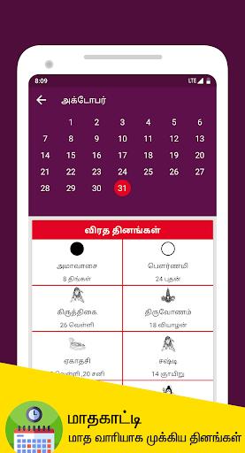 Tamil Calendar 2019 - Rasi, Panchangam & Holidays by Digit